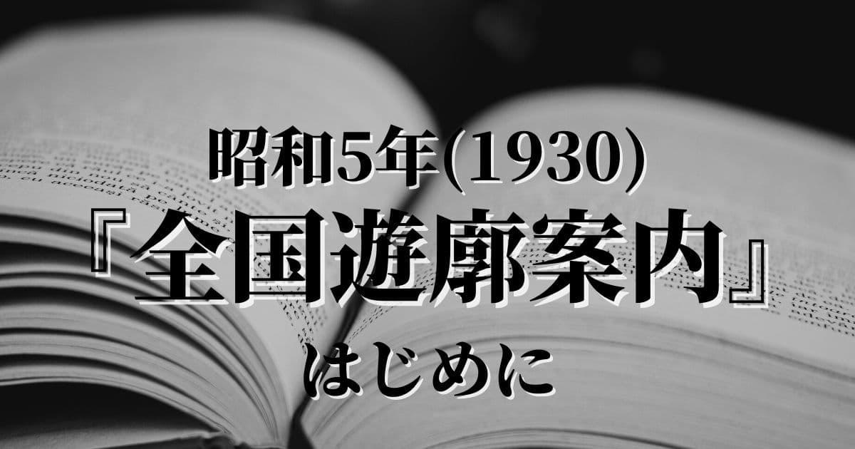 全国遊廓案内(昭和5、1930)