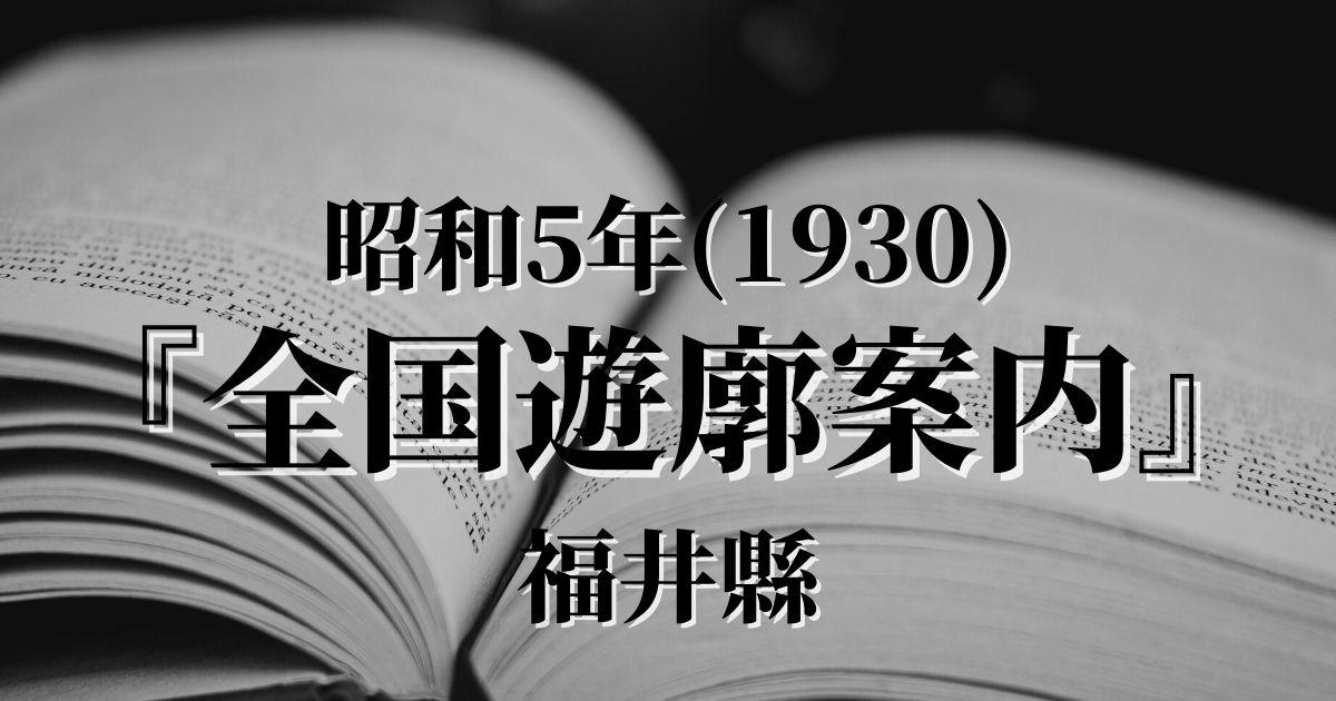 全国遊廓案内(昭和5) 福井縣